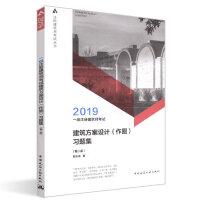 2019一级注册建筑师考试建筑方案设计(作图)习题集(第二版)