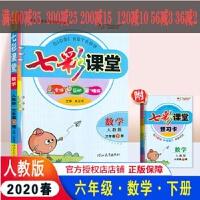 2020春 七彩课堂 六年级数学 下册 人教版附带预习卡