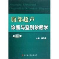 【二手旧书9成新】腹部超声诊断与鉴别诊断学(第3版) 吴乃森 9787502362799 科学技术文献出版社