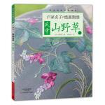户冢贞子的绝美刺绣:风中山野草2