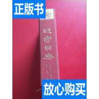 [二手旧书9成新]故宫日历 2015 /故宫出版社 故宫出版社