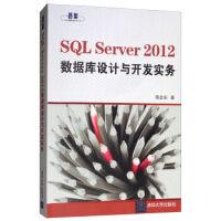 【旧书二手书8成新】 SQL Server 2012 数据库设计与开发实务 陈会安著 清华大学出版社 97873023