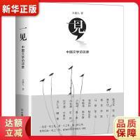 一见:中国文学访谈录 王逸人,创美汇品 出品 创美工厂 出品 9787505745445 中国友谊出版公司 新华书店