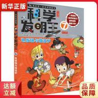 科学发明王升级版7 电饭锅与微波炉 我的本科学漫画书 小熊工作室 9787556824496 二十一世纪出版社 新华书