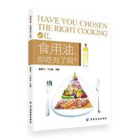 食用油,你吃对了吗? 曾晓飞,丁永胜 中国纺织出版社 9787518002726
