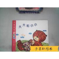 【旧书二手书9成新】探索 发现 学习 小袋鼠 大大和小小 周兢 张杏如 主编 南京师