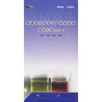 高中化学:必修1(6CD-ROM/软件)/新课标同步学习多媒体资源