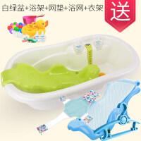 婴儿洗澡盆新生儿用品宝宝感温浴盆可坐躺通用大号超大儿童沐浴桶 +浴网+衣架