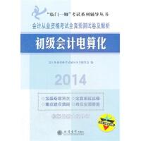 【RT4】2014初级会计电算化--会计从业资格考试全真预测试卷及解析会计证从业资格考试教材2014 会计从业资格考试辅导丛书编委会 立信会计出版社 9787542937162