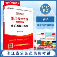 中公教育2020浙江省公务员录用考试专项教材申论写作轻松学