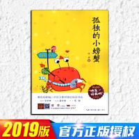 2019版 孤独的小螃蟹 魅力语文 教育部新编小学教材指定阅读书系 快乐读书吧
