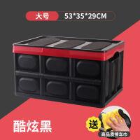 多功能折叠后备箱储物箱收纳箱车载置物汽车用品尾箱车用整理箱子 大号 53*35*29cm