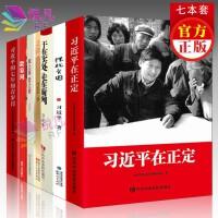 【全7册】在正定+之江新语+知之深爱之切+的七年知青岁月+梁家河+摆脱贫困