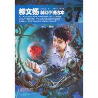 37:柳文扬科幻小说选本