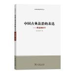 中国古典法治的表达――再说韩非子(中国法律史学文丛)