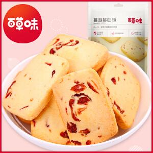 满减【百草味 -蔓越莓曲奇100g】休闲零食小吃 黄油饼干糕点点心