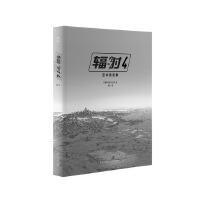 《辐射4》艺术设定集 官方授权 画册原画集 游戏正版周边 读库御宅学