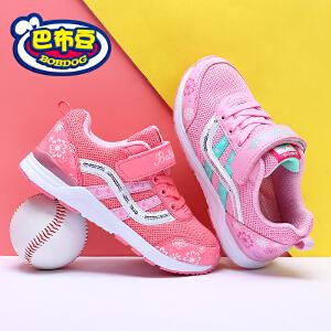 巴布豆童鞋 女童鞋2018春季新款透气网面运动鞋粉色休闲运动鞋