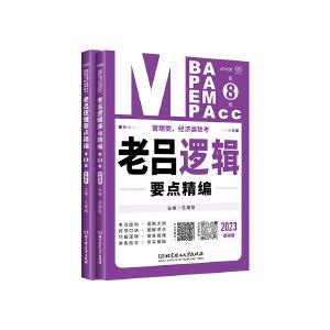 【正版现货】老吕2021MBA/MPA/MPAcc管理类、经济类联考老吕逻辑要点精编 199管理类联考