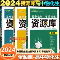 资源库高中物理化学生物3本 2020版