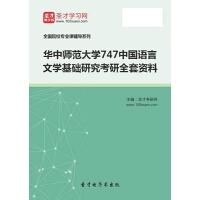 2020年华中师范大学747中国语言文学基础研究考研全套资料汇编(含本校或名校考研历年真题、指定参考教材书笔记课后练习