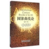 圆锥曲线论(卷Ⅴ-Ⅶ) 陕西科学技术出版社