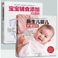 新生儿婴儿护理百科+宝宝辅食添加营养计划 2册 一本适合中国父母的新生儿婴儿养育全书 婴儿辅食喂养书 新生儿婴儿幼儿护