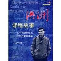澳洲课程故事--一位中国著名校长的域外教育体验 许新海 9787533463113