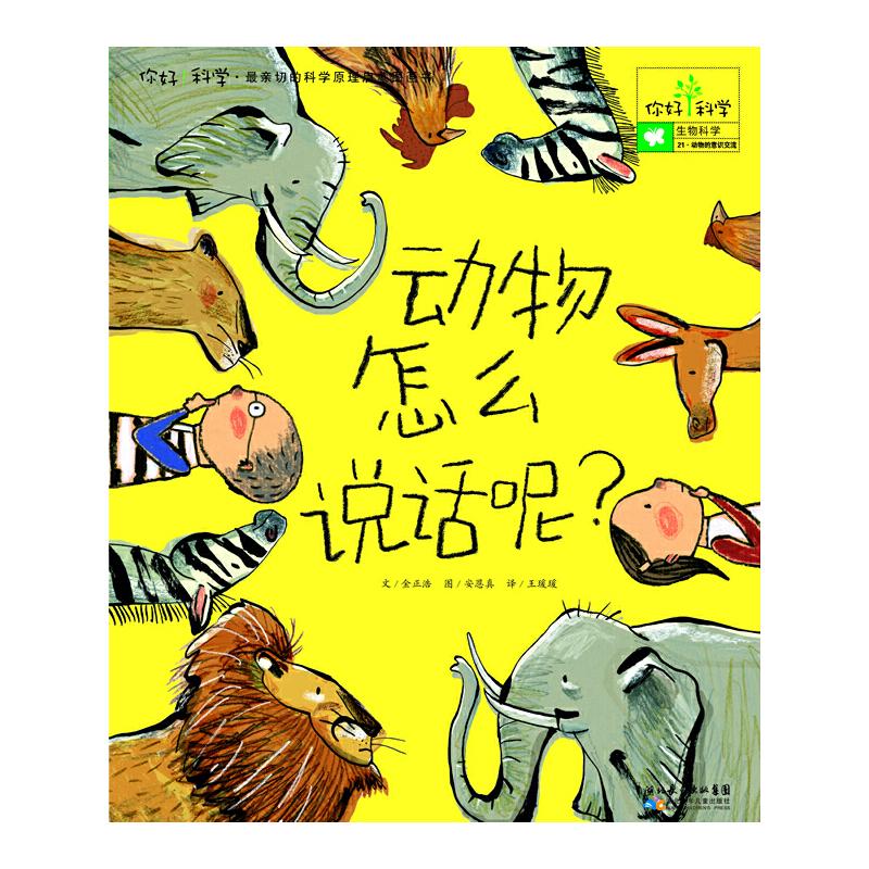 你好!科学最亲切的科学原理启蒙图画书 动物怎么说话呢?