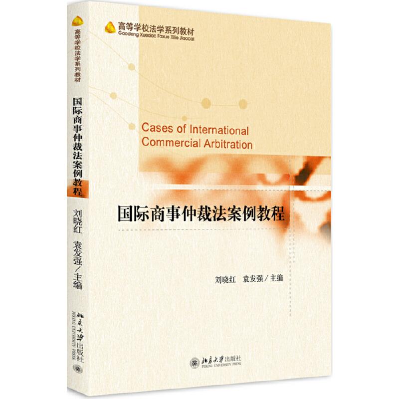 国际商事仲裁法案例教程