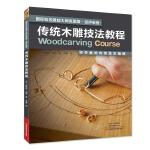 国际知名雕刻大师克里斯・派伊亲授?:传统木雕技法教程