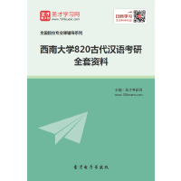 2021年西南大学820古代汉语考研全套资料汇编(含本校或名校考研历年真题、指定参考教材书笔记课后练习题、真题答案解析