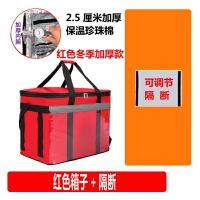 加厚外卖保温箱 送餐 冬季 车载 家用防水外卖箱 快餐外送保温箱