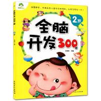 爱德少儿全脑开发300题2岁 宝宝左右脑开发 专注力训练思维升级 儿童启蒙早教 全脑开发绘本 益智游戏儿童书籍大脑开发