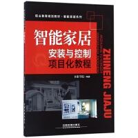 智能家居安装与控制项目化教程(职业教育规划教材)/智能家居系列