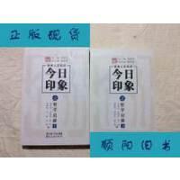 【二手旧书9成新】哲学启迪.上下 /桂剑国[等]编 湖北人民出版社