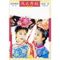 【二手旧书九成新】还珠格格第二部(全三册)琼瑶北京十月文艺出版社9787530206973