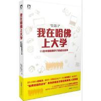 【二手旧书9成新】 我在哈佛上大学(林蕾,石榴花,刘鹏飞北京时代华文书局