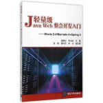轻量级Java Web整合开发入门――Struts2+Hibernate4+Spring3 段鹏松,李占波 清华大学出