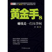 《黄金手8》 罗晓 中国戏剧出版社
