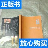 [二手旧书9成新]世界茶叶业论坛文集 2004 /世界茶业论坛 世界茶