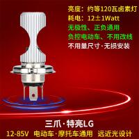 电动车灯摩托车超亮白光LED电瓶车改装12V48V60V内置强光前大灯泡