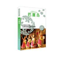 【二手旧书96成新】走遍全球海岛系列--巴厘岛 日本大宝石出版社 9787503248184 中国旅游出版社