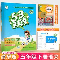2021春 53天天练小学同步阅读五年级下册 5年级下册五三天天练 含参考答案