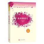 格列佛游记(最新版)语文新课标必读丛书/义务教育部分(九年级下册自主阅读推荐)