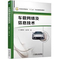 车载网络及信息技术