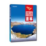 中国分省系列地图册-吉林(2019版)