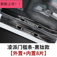 适用于本田凌派门槛条迎宾踏板装饰条后护板汽车亮条专用改装外饰