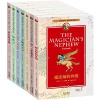 纳尼亚传奇(套装1-7册)(中英双语典藏版)