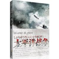 【旧书二手书8新正版】 太平洋战争 山冈庄八 9787802519343+云间美食两册合售